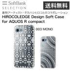 ショッピングSelection 003 MONO SoftBank SELECTION HIROCOLEDGE Design Soft Case for AQUOS R compact