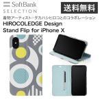ショッピングSelection SoftBank SELECTION HIROCOLEDGE Design Stand Flip for iPhone X