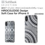 ショッピングSelection 000 MONO SoftBank SELECTION HIROCOLEDGE Design Soft Case for iPhone X