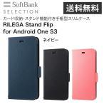 ショッピングSelection ネイビー SoftBank SELECTION RILEGA Stand Flip for Android One S3
