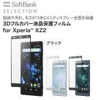ショッピングSelection ブラック SoftBank SELECTION 3Dフルカバー液晶保護フィルム for Xperia(TM) XZ2