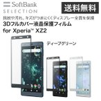 ショッピングSelection ディープグリーン SoftBank SELECTION 3Dフルカバー液晶保護フィルム for Xperia(TM) XZ2