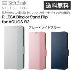 ショッピングSelection グレー ×ライトブルー SoftBank SELECTION RILEGA Bicolor Stand Flip for AQUOS R2