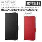 ショッピングSelection ブラック SoftBank SELECTION RILEGA Leather Flip for AQUOS R2