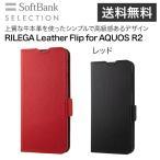 ショッピングSelection レッド SoftBank SELECTION RILEGA Leather Flip for AQUOS R2