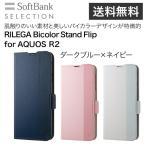 ショッピングSelection ダークブルー ×ネイビー SoftBank SELECTION RILEGA Bicolor Stand Flip for AQUOS R2