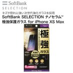 SoftBank SELECTION �ʥΥ����(TM)�˶��ݸ�饹 for iPhone XS Max