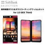 SoftBank SELECTION 極薄保護ガラス&ガラスコーティングフィルムセット for LG G8X ThinQ(エルジー ジーエイトエックス シンキュー)