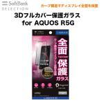 SoftBank SELECTION 3Dフルカバー保護ガラス for AQUOS R5G アクオス アール