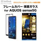 SoftBank SELECTION ソフトバンクセレクション フレームカバー 保護ガラス for AQUOS sense5G アクオス センス SB-A006-GASH/FC