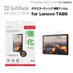 SoftBank SELECTION ガラスコーティング 保護フィルム for Lenovo TAB6