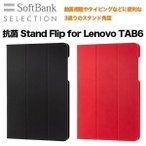 SoftBank SELECTION 抗菌 Stand Flip for Lenovo TAB6 / レッド