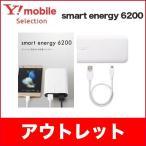 Y!mobile Selection smart energy 6200 /iPhone iPad スマートフォン 充電