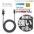 ショッピングLIGHTNING 【ブラック】Tough Cable with Lightning Connector