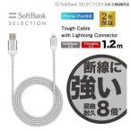 ショッピングLIGHTNING 【シルバー】Tough Cable with Lightning Connector