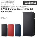 ブラック INVOL Ceramic Battery Flip Set for iPhone X