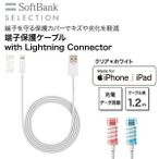 ショッピングSelection クリア×ホワイト端子保護ケーブル with Lightning Connector SoftBank SELECTION