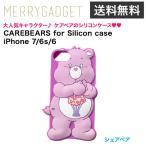 ショッピングケアベア MERRYGADGET CAREBEARS for Silicon case iPhone 8 / 7 / 6s / 6 シェアベア