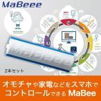 【2本入】ノバルス プログラミング対応モデル MaBeee(マビー) 乾電池型IoT