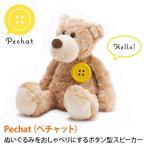 Pechat ペチャット Bluetooth スピーカー ボタン型 日本製 iot