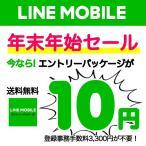 SIM LINEモバイル エントリーパッケージ 【最大7,000円キャッシュバック】 au ドコモ ソフトバンク 対応 格安SIM 格安スマホ ラインモバイル