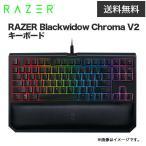 RAZER Blackwidow Chroma V2 キーボード