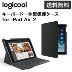 【アウトレット】Logicool キーボード一体型保護ケース for iPad Air 2