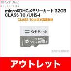 【アウトレット】SoftBank SELECTION microSDHCメモリーカード 32GB CLASS 10 /UHS-I