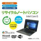 リサイクルノートパソコン Intel Core i5 (メモリ4GB)