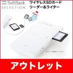 iPhone Android ワイヤレス SDカードリーダー ライター SB-WR02-WICR