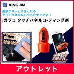 アウトレット KINGJIM iガラコ タッチパネルコ-ティング剤