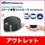アウトレット RATOC Systems スマートリモコン 家電コントローラー リモコン家電 RS-WFIREX3 ラトック