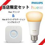 Philips Hue ヒュー ブリッジ ホワイトグラデーション シングルランプ