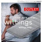 Withings Sleep スリープ スリープセンシング 睡眠計測 ヘルスケア