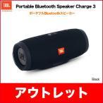 アウトレット JBL Portable Bluetooth Speaker Charge3 Black ポータブル ブルートゥース スピーカー