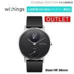 Withings ウィジングズ STEEL HR 36mm Black