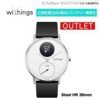 Withings ウィジングズ STEEL HR 36mm White