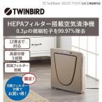 【数量限定品】ツインバード HEPAフィルター空気清浄機・交換用フィルターセット