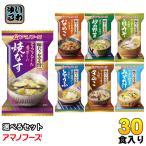 アマノフーズ フリーズドライ 味噌汁 味わうおみそ汁 選べる 30食 (10食×3)〔焼なす なめこ とうふ きのこ〕