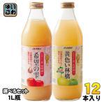 【福袋】JAアオレン 選べるりんごジュース 希望の雫&黄色い林檎 1L瓶 (6本入を2種選べる)12本セット