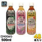 丸の内タニタ食堂 有機栽培 お茶 500ml ペットボトル 選べる 48本 (24本×2) 海東ブラザース