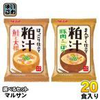 マルサン フリーズドライ 粕汁 選べる 20食 (10食×2)〔沢の鶴 かす汁 鮭 大根 豚肉 ごぼう〕