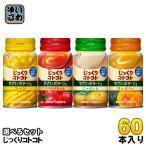 じっくりコトコト 冷製缶スープ 170g ボトル缶 選べる 60本 (30本×2) ポッカサッポロ
