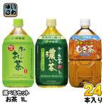 ショッピングお茶 伊藤園 2種選べる お〜いお茶 1L ペットボトル 24本セット〔緑茶 濃い茶 麦茶 むぎ茶 ミネラル〕