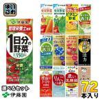 伊藤園 野菜ジュース 他 200ml 紙パック 選べる 72本 (24本×3)〔野菜ジュース〕