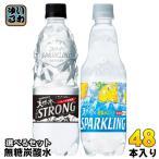 サントリー 奥大山スパークリング 天然水スパークリング レモン 他 500ml ペットボトル 選べる 48本 (24本×2)〔炭酸水 天然水 レモン  〕