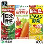 【福袋】伊藤園 選べる紙パック (12本入を4種類選べる)48本セット (野菜ジュース)