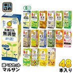 【福袋】マルサン 選べる豆乳 200ml紙パック (24本入を2種類選べる)48本セット〔麦芽 有機豆乳 無調整 調整豆乳 麦芽コーヒー〕