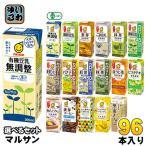 マルサン 選べる豆乳 200ml紙パック (24本入を4種類選べる)96本セット