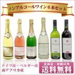 ノンアルコールワイン6本セット